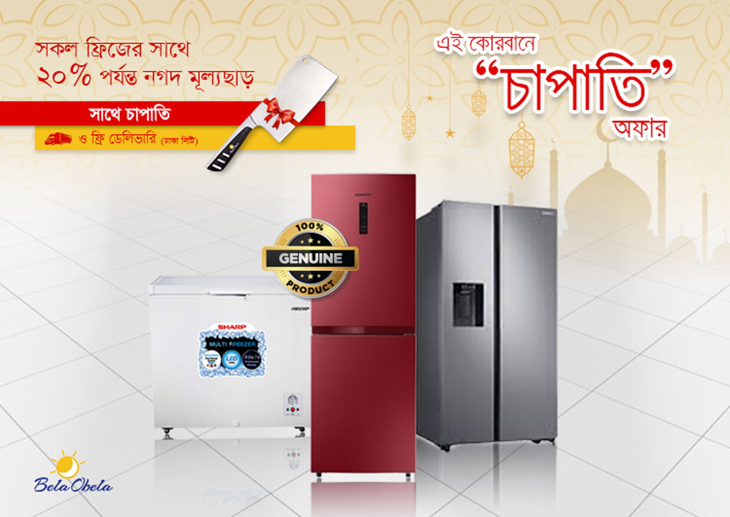 Special Discount Offer for Eid-ul-Adha